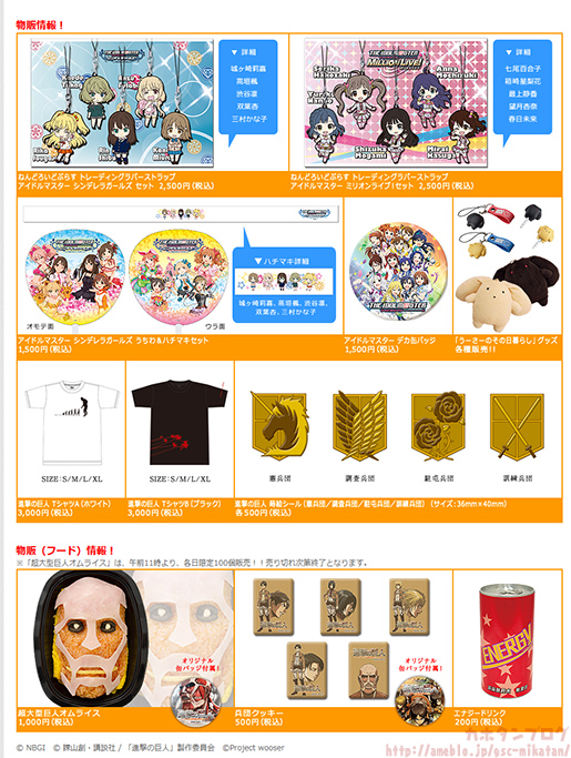 Animelo-Summer-Live-2013-FLAG-NINE- 出展情報-国内イベント-Good-Smile-Company-Event-Information