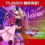 Macross Frontier: The False Songstress - 1/20 PLAMAX Sheryl Nome (Max Factory)