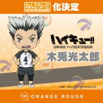 Haikyu!! Kurasuno High VS Shiratorizawa Academy - Nendoroid Kotaro Bokuto (Orange Rouge)