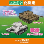 Girls und Panzer - Nendoroid More Tank Series (Good Smile Company)